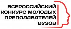 Межрегиональный этап (г. Барнаул) Конкурса молодых преподавателей